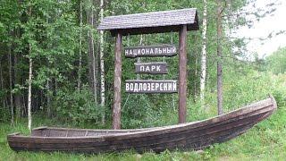 видео Водлозерский национальный парк рыбалка. Карельский клуб рыбаков. Форум Рыбалка в Карелии.