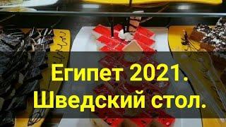 Египет 2021 Шведский стол в отеле 4 звезды Огромный тунец на гриле на ужин Шамс отель Канал Тутси