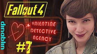 Fallout 4 женское прохождение , часть 7 ВАЛЕНТАЙНОВ ДЕНЬ Let s play dinablin