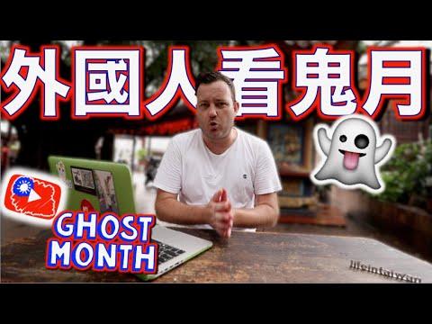 外國人看鬼月 MY view of Taiwan's GHOST MONTH