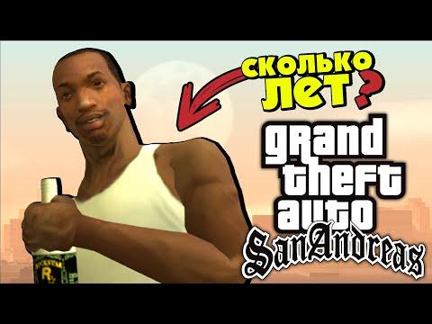 🔎 10 нетипичных мифов о GTA SA, в которые верят игроки.