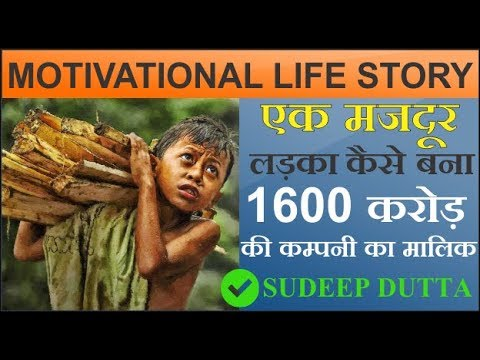 Sudeep Dutta Motivational success Story in Hindi | biography | Inspirational video