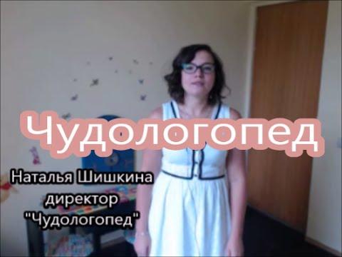 1. Наталья Шишкина - логопед, дефектолог