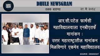 Dhule Newsgram | Dhule News | Today's News Headlines | 21 May 2018