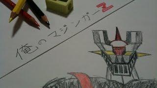 【ASMR】 Mazinger Z オレのマジンガー Z Drawing Mazinger Z