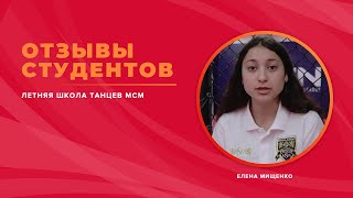 Отзывы об Академии Танцев МСМ + Курсы Английского Языка в Праге.  Мищенко Лена.