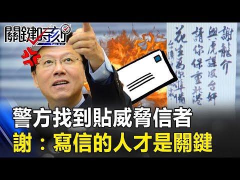 警方找到貼威脅信者 謝龍介:寫威脅信的人才是關鍵! 關鍵時刻20190405-6 謝龍介