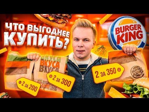 Наборы 2 за 200 , 2 за 300 и 2 за 350 в Бургер Кинг, что ВЫГОДНЕЕ? / Новое Меню Барбекю