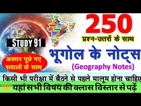 #Geography 250 mcq #practice set #most imp geography quiz #study91 #Nitin sir