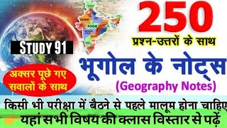 #Geography 250 mcq #practice set #most imp geography quiz #study91 #Nitin sir
