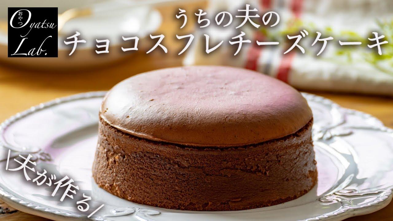 天使の口どけ!チョコスフレチーズケーキの作り方   おやつラボ