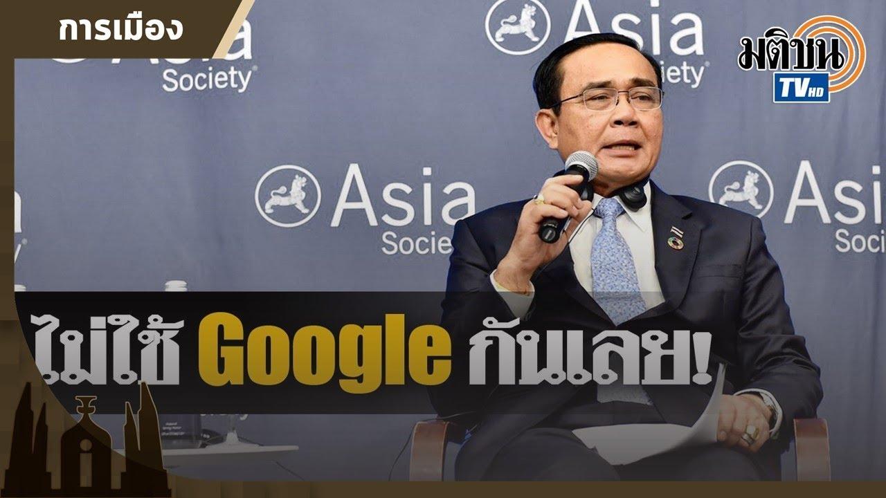 บิ๊กตู่ บ่น ชาวบ้านไม่ค่อยใช้ Google ไม่ยอมเรียนรู้ ธนาธร จวกกลับ : Matichon TV
