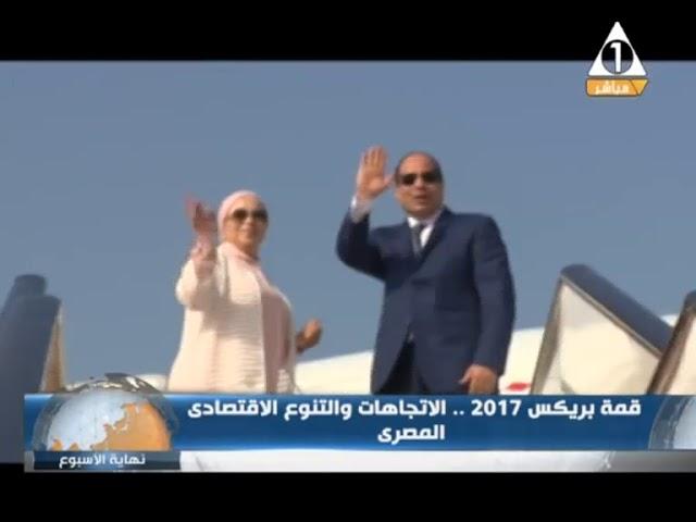 د/ يسري الشرقاوي يعلق علي مشاركه مصر في قمه البريكس ٢٠١٧- الجزء الاول