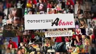 Фотостудия АВАНС