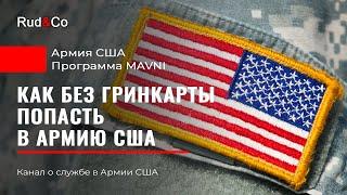 Как попасть в армию США без гринкарты и гражданства. MAVNI.