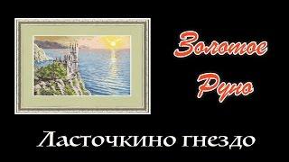 """ЗОЛОТОЕ РУНО """"Ласточкино гнездо"""" - 1"""