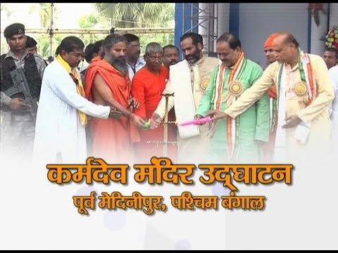 कर्मदेव मंदिर उद्घाटन समारोह | Kolsar, Purba Medinipur, West Bengal | 05 Mar 2019 (Part 1)