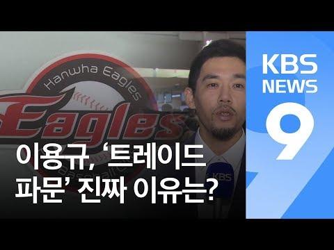 한화 이용규 입 열었다…'트레이드 파문' 진짜 이유는? / KBS뉴스(News)
