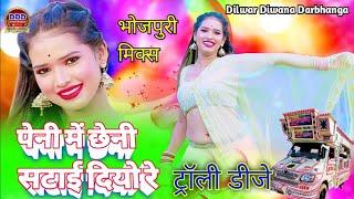 पेनी में छेनी सटाई दियो रे,,Peni Me chheni satai ,, Bhojpuri song, Awdhesh permi live