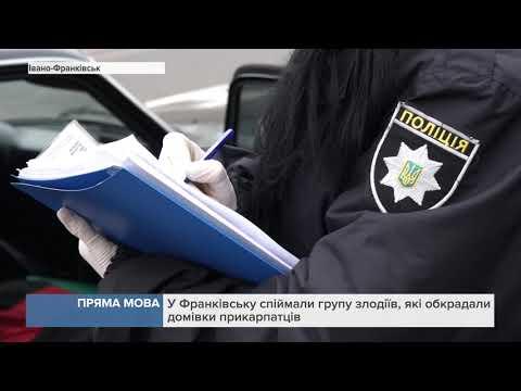 Канал 402: Р.Чекмарьов: У Франківську спіймали групу злодіїв, які обкрадали домівки прикарпатців. Пряма мова