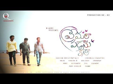 PREMALO PADDANU KANI    TELUGU SHORT FILM    M-QUBE ENTERTAINMENTS