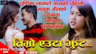 पुर्णिमा लामाको भाबुक गीतको पहिलो दर्दनाक भिडियो सार्बजनिक Purnima Lama First Song  Timro Euta Jhut