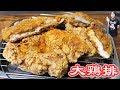 【台湾の屋台飯】巨大な唐揚げ「大鶏排」の作り方/コストコ【kattyanneru】