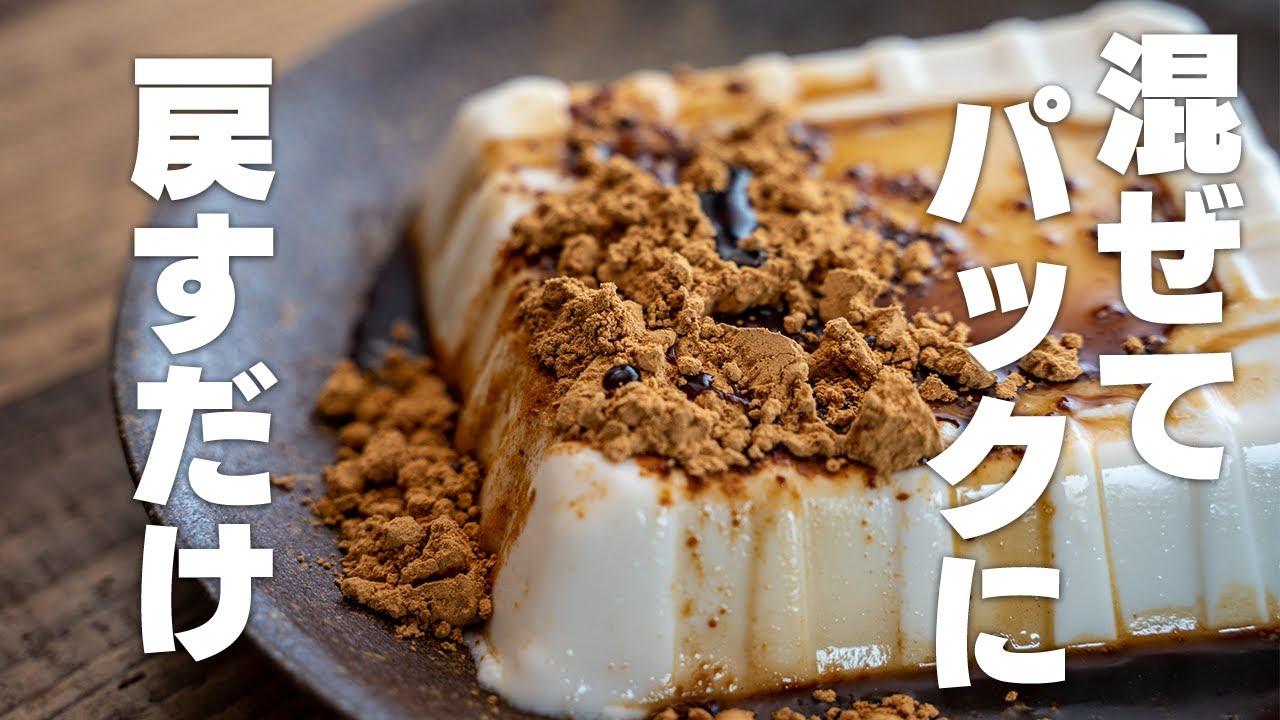 【型不要】混ぜるだけ豆腐プリン!レンジで作るヘルシースイーツ 1度お試しください!【きなこ餅風】