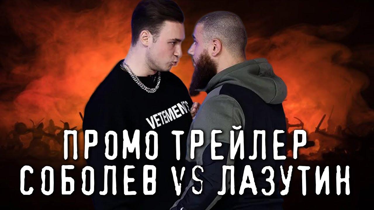 ПРОМО ТРЕЙЛЕР СОБОЛЕВ vs ЛАЗУТИН. СКОРО БОЙ