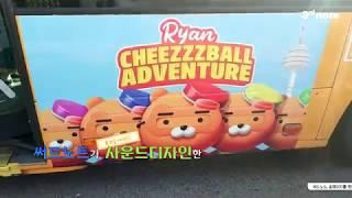 써드노트TV : 남산 라이언 치즈볼 어드벤쳐 체험기