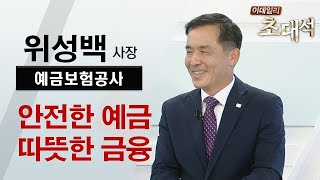 [이데일리 초대석] 예금보험공사 위성백 사장_495회 …