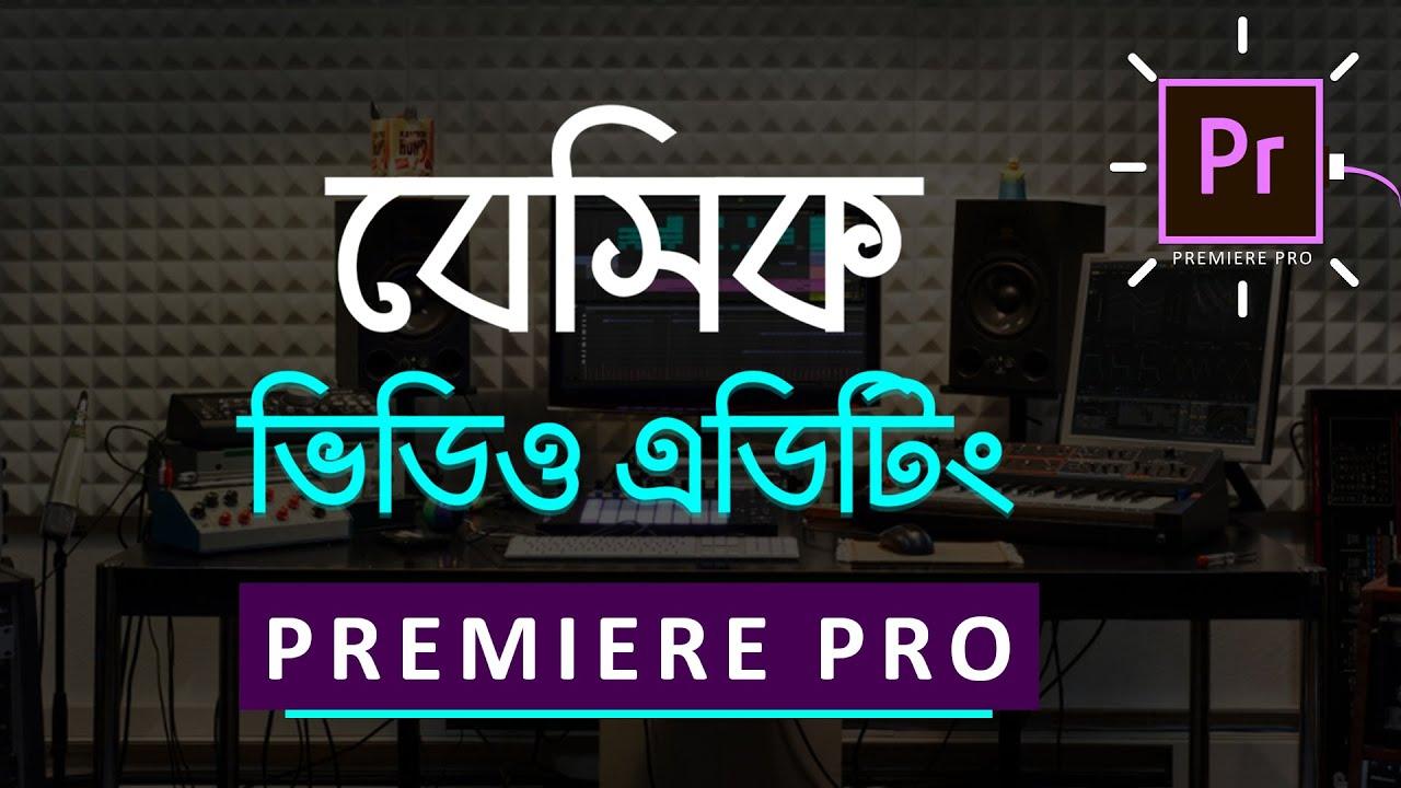 adobe premiere pro bangla tutorial pdf