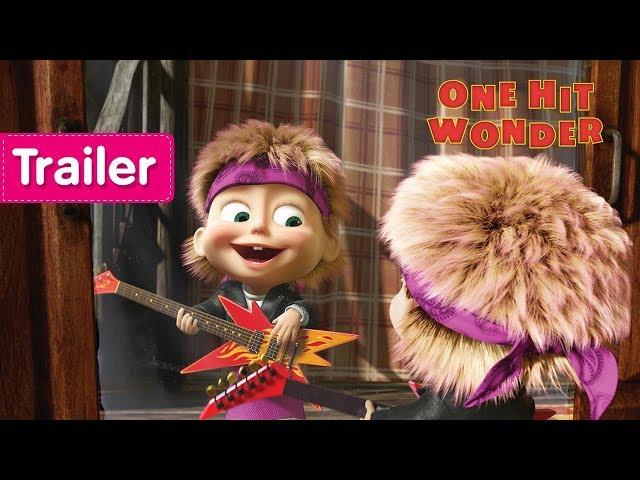 Masha and The Bear - One-Hit Wonder 🎸(Trailer)