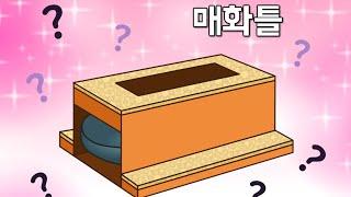 왕의 이동식 화장실, 매화틀 | 왕은 화장실을 어떻게 갔을까? | 조선시대 왕의 하루 #4 | 한국사 조선시대 애니메이션 ★ 지니스쿨 역사