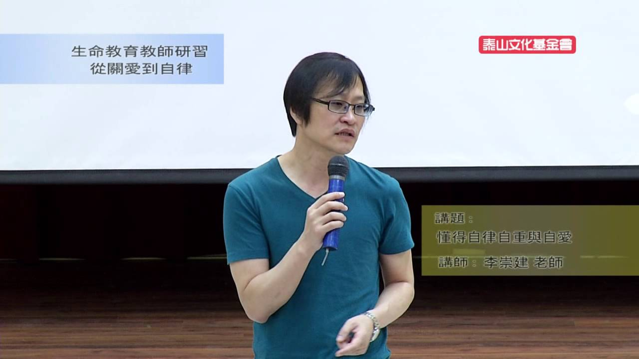 泰山文化基金會2015-生命教育教師研習-李崇建-懂得自律自重與自愛(上) - YouTube