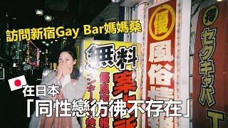 日本同性戀者:「我們彷彿不存在」訪問日本30位性少數者 | 講日文的台灣女生