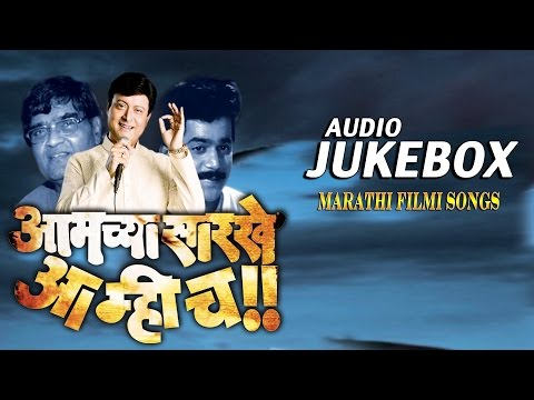 Aamchya Sarkhe Aamhich - Marathi Film  Songs || Audio Jukebox ||