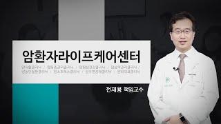 암환자라이프 케어센터 소개