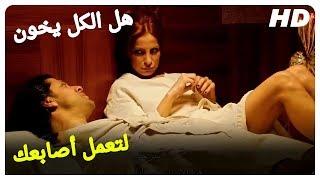 ايجه تقوم بالتدليك لهاكان   فيلم الحب التركي الحلقة كاملة (مترجم بالعربية)