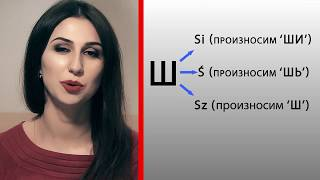 Урок 4. Разница между si, ś, sz. Лучшие Уроки Польского.