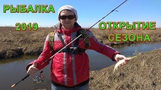 Рыбалка 2019. Открытие сезона. Ловля щуки весной. Отчет о рыбалке