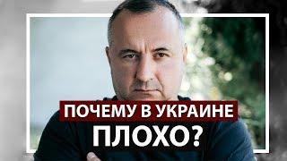 Почему в Украине плохо?