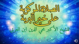 الصلاة المركزية على خير البرية للشيخ الأكبر محي الدين ابن العربي