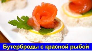 Бутерброды с красной рыбой - Бутерброды «Праздничные» с соленой красной рыбой и лимоном.