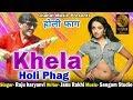 Khela Holi Faag | खेला होली फाग | Haryanvi Holi Song 2018 | Janu Rakhi Ritu Sharma Harsh Rakhi |Raju