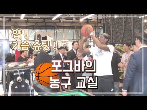 축구 말고 농구 실력은 어떨까? | 포그바의 농구 실력 대공개!