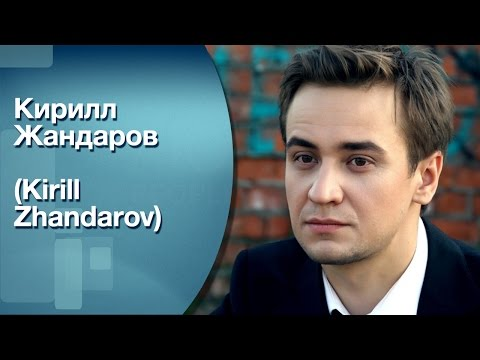 Кирилл Жандаров (Kirill Zhandarov)
