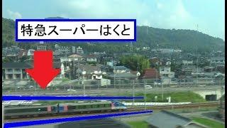 特急スーパーはくとHOT7000系を一瞬で追い抜いてしまう相生駅付近を走行する山陽新幹線下りN700系のぞみの車窓