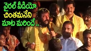 Viral Video : TDP MLA Chintamaneni Prabhakar Speech | Political News Updates | Political Bench