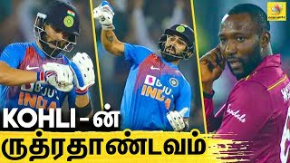 வெறித்தனம் ! Mass பண்ண Virat | Virat Kohli Mocks Kesrick Williams By Imitating